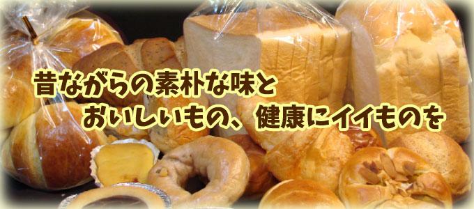 葛飾区水元金町戸ヶ崎方面昔ながらの手作りパン