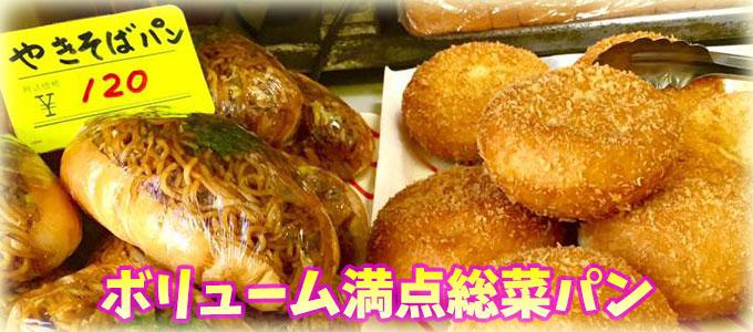 ボリューム満点総菜パン