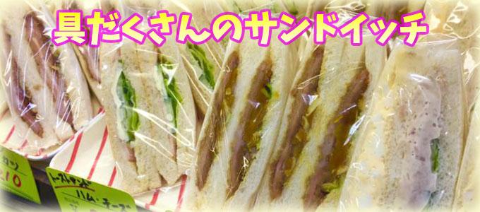 野菜たっぷり具材たっぷりサンドイッチ